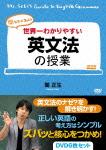 関先生が教える 世界一わかりやすい英文法の授業 (本編499分)[OHB-142]【発売日】2016/6/24【DVD】