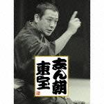 古今亭志ん朝/志ん朝 東宝[MHCL-2577]【発売日】2016/4/13【CD】