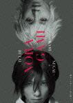 舞台『ノラガミ-神と願い-』[EYBA-10910]【発売日】2016/5/27【DVD】