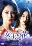 女王の花 DVD-SET2 (本編560分)[GNBF-3542]【発売日】2016/7/2【DVD】