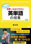 関先生が教える 世界一わかりやすい英単語の授業 (本編395分)[OHB-143]【発売日】2016/7/29【DVD】