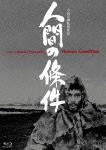 人間の條件 (本編568分+特典11分)[SHBR-385]【発売日】2016/8/3【Blu-rayDisc】