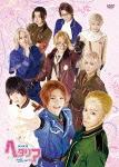ミュージカル「ヘタリア~Singin' in the World~」[MFBS-1]【発売日】2016/5/25【DVD】