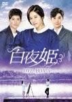 白夜姫 DVD-BOX5 (本編630分)[KEDV-487]【発売日】2016/8/2【DVD】