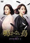 鳴かない鳥 DVD-BOX5 (本編595分)[KEDV-494]【発売日】2016/9/2【DVD】