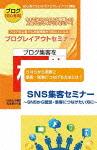 【初心者用】ブログとSNSを活用してリアルの集客に役立てるためのDVDセット (182分)[RAB-1042]【発売日】2016/6/3【DVD】