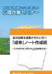 自分と他人を比較して辛い方の改善法&自己成長のための「成幸」ノート作成術DVDセット (213分)[RAB-1027]【発売日】2016/4/8【DVD】