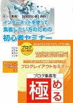 インターネット集客初心者から始めるブログ作成・更新セミナーDVDセット (149分)[RAB-1031]【発売日】2016/5/13【DVD】