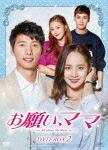 お願い、ママ DVD-BOX2 (本編940分)[OPSD-B608]【発売日】2016/7/1【DVD】