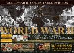 第2次世界大戦コレクタブルDVD-BOX (初回生産限定版/本編1076分)[BPDH-1090]【発売日】2016/8/3【DVD】