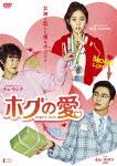 ホグの愛 DVD-BOX1 (本編499分)[TCED-3127]【発売日】2016/8/3【DVD】