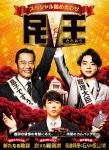 民王スペシャル詰め合わせ Blu-ray BOX[TBR-26197D]【発売日】2016/8/17【Blu-rayDisc】