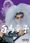 白馬童子 DVD-BOX デジタルリマスター版 (本編312分)[DSZS-10010]【発売日】2016/7/13【DVD】