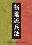 新陰流兵法 DVD-BOX[SPD-7522]【発売日】2016/6/18【DVD】