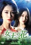 女王の花 DVD-SET4 (本編640分)[GNBF-3544]【発売日】2016/9/2【DVD】
