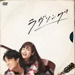 ラヴソング DVD-BOX (本編481分)[ASBP-6031]【発売日】2016/10/26【DVD】