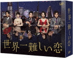 世界一難しい恋 Blu-ray BOX (初回限定版/本編525分+91分)[VPXX-71469]【発売日】2016/11/16【Blu-rayDisc】