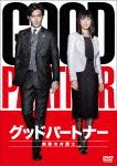 グッドパートナー 無敵の弁護士 DVD-BOX[TCED-3229]【発売日】2016/10/14【DVD】
