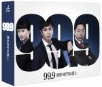 99.9 刑事専門弁護士 DVD-BOX (本編601分+特典116分)[TCED-3199]【発売日】2016/10/5【DVD】