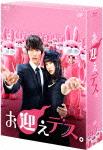 お迎えデス。 Blu-ray BOX (本編470分)[VPXX-71465]【発売日】2016/9/28【Blu-rayDisc】