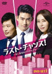 ラスト・チャンス!~愛と勝利のアッセンブリー~DVD-SET1 (本編620分)[GNBF-3413]【発売日】2016/7/2【DVD】