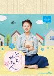 連続テレビ小説 とと姉ちゃん 完全版 Blu-ray BOX1 (本編540分+特典47分)[NSBX-21756]【発売日】2016/8/26【Blu-rayDisc】