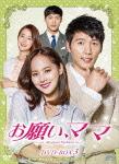 お願い、ママ DVD-BOX3 (本編940分)[OPSD-B609]【発売日】2016/8/2【DVD】