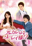 元カレはユーレイ様!?<オリジナル・バージョン> DVD-SET1 (本編490分)[GNBF-3582]【発売日】2016/9/2【DVD】
