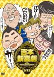 吉本新喜劇DVD -い゛い゛~!カーッ!おもしろくてすいません!いーいーよぉ~!アメちゃんあげるわよ!以上、あらっした!-[YRBX-714]【発売日】2016/7/27【DVD】