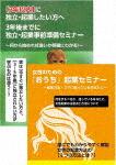 起業前に見る女性起業のための起業準備DVDセット (181分)[RAB-1043]【発売日】2016/7/8【DVD】