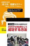 20代から成功させる女性起業セミナーDVDセット (190分)[RAB-1044]【発売日】2016/7/8【DVD】