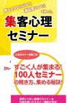 継続的に100人規模のセミナーを開くための集客心理DVDセット (210分)[RAB-1047]【発売日】2016/7/8【DVD】