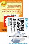 ブログとメルマガを始める方のためのネットマーケティングDVDセット (162分)[RAB-1048]【発売日】2016/7/8【DVD】