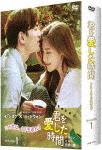 君を愛した時間~ワタシとカレの恋愛白書 DVD-BOX1 (本編480分)[PCBE-63618]【発売日】2016/10/5【DVD】