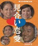見合い恋愛 DVD-BOX HDリマスター版 (初ソフト化/本編611分)[BFTD-170]【発売日】2016/7/29【DVD】