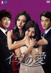 イヴの愛 DVD-BOX3 (760分)[BWD-2998]【発売日】2016/8/3【DVD】