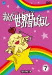 まんが世界昔ばなし DVD-BOX7 [HDリマスター版] (225分)[BWDM-1077]【発売日】2016/8/3【DVD】