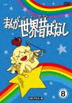 まんが世界昔ばなし DVD-BOX8 [HDリマスター版] (225分)[BWDM-1078]【発売日】2016/8/3【DVD】