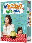 超大特価 その「おこだわり」、私にもくれよ!! DVD-BOX (本編264分)[HPBR-70]【発売日】2016/8/2【DVD】, ふわふわkitchenシュシュ:888a4c2d --- neuchi.xyz