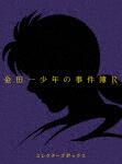 金田一少年の事件簿R Blu-ray BOX (初回版/本編576分)[1000619534]【発売日】2016/8/24【Blu-rayDisc】