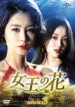 女王の花 DVD-SET5 (本編640分)[GNBF-3545]【発売日】2016/10/4【DVD】