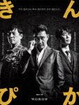 連続ドラマW きんぴか (本編258分+特典21分)[TCED-3106]【発売日】2016/8/19【DVD】