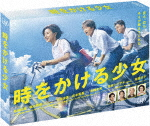 時をかける少女 Blu-ray BOX (本編244分)[VPXX-71478]【発売日】2016/12/7【Blu-rayDisc】