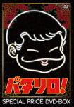 「パタリロ!」スペシャルプライスDVD-BOX (スペシャルプライス版/1225分)[FFBC-9005]【発売日】2016/8/24【DVD】
