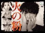 火の粉DVD-BOX (本編390分+特典45分)[PCBE-63612]【発売日】2016/9/21【DVD】