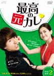 最高の元カレ DVD-BOX2 (658分)[OPSD-B616]【発売日】2016/10/4【DVD】