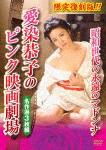愛染恭子のピンク映画劇場 (本編181分)[AL32-108]【発売日】2016/12/2【DVD】