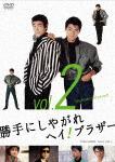 勝手にしやがれヘイ!ブラザー 2 (本編416分)[DSTD-9569]【発売日】2016/10/5【DVD】