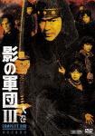 影の軍団 COMPLETE DVD 弐巻 (初回生産限定版/本編605分)[DSTD-3942]【発売日】2016/10/5【DVD】