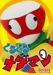 ぐるぐるメダマン DVD-BOX デジタルリマスター版 (初ソフト化/本編693分)[DSZS-10021]【発売日】2016/10/5【DVD】
